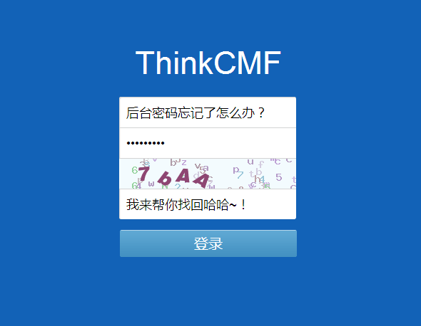 ThinkCMF后台密码忘记了怎么办?