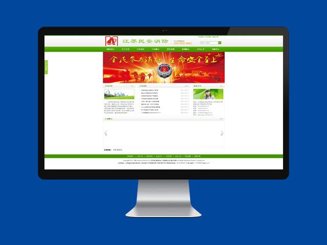 标准企业网站建设 - 江苏民安消防