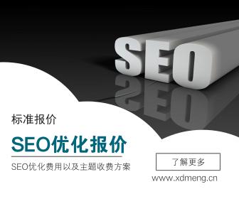 网站SEO优化报价方案 标准收费方案