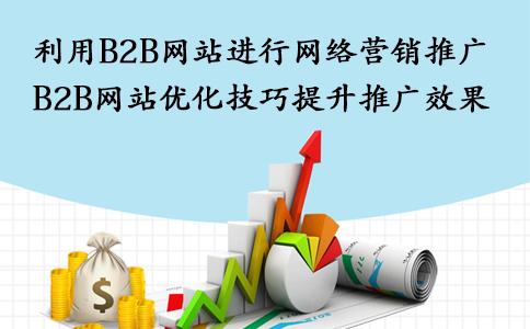 B2B网站怎么推广B2B营销推广效果怎么样?