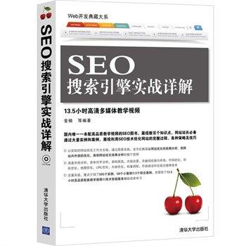 seo搜索引擎实战详解