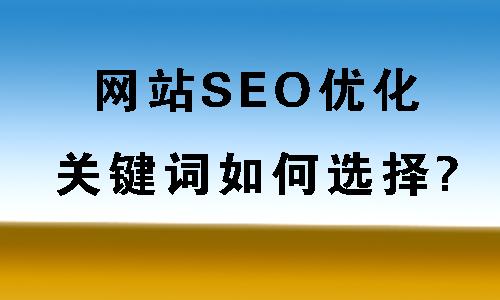 网站SEO优化关键词如何选择?
