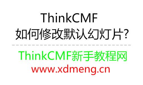 ThinkCMF如何修改默认幻灯片?