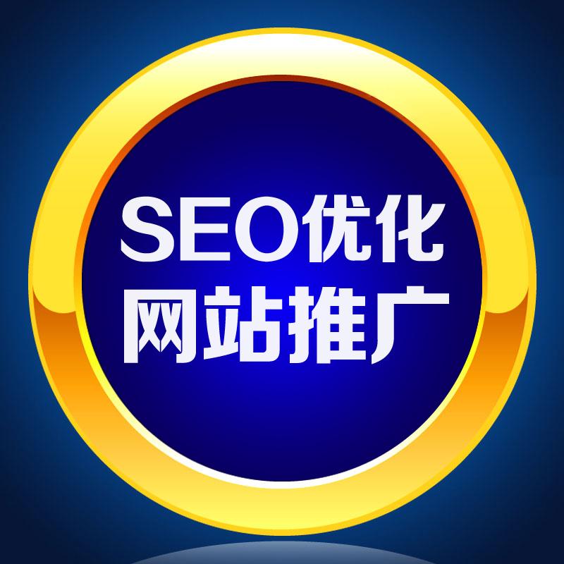 无锡网站建设搜索引擎优化排名推广