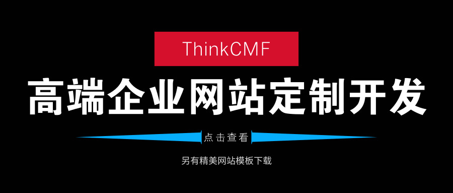 ThinkCMF5.1SEO全局变量 让你更好的优化网站排名