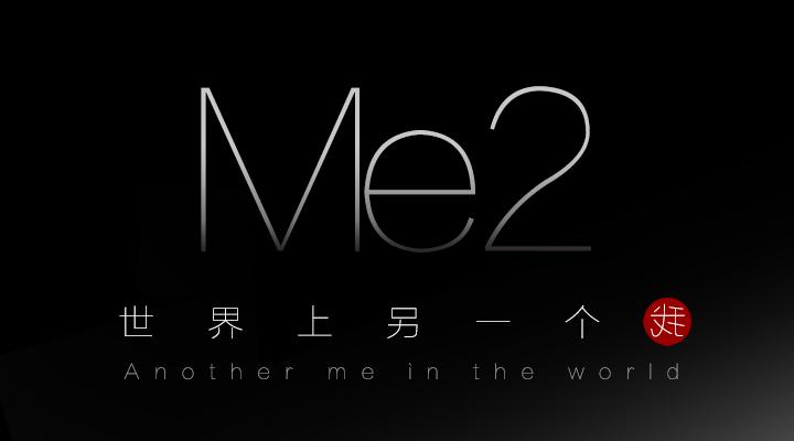 Me2 是什么 阿里巴巴的新产品