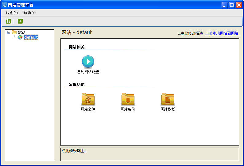 Anydrag建站专家网站建设系统