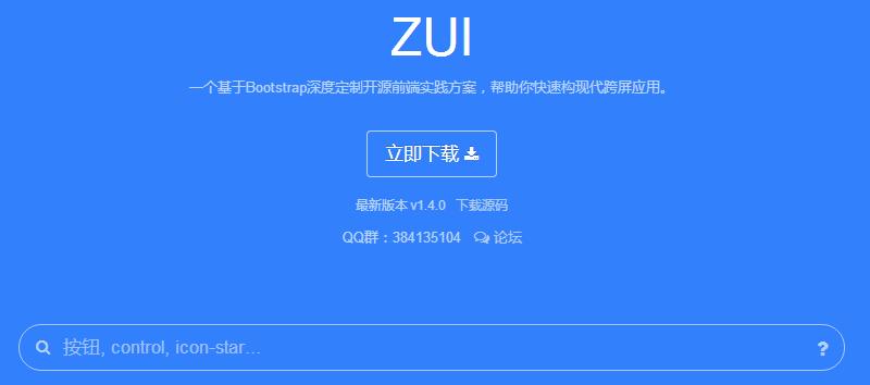 ZUI - 开源HTML5跨屏 前端UI框架