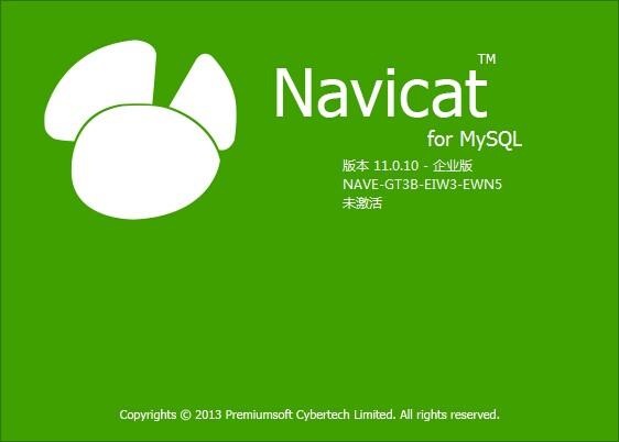 Navicat一款不错的数据库管理工具  内有注册码