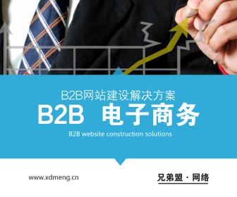 B2B����寤鸿�捐В�虫�规�