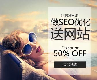 上海SEO优化排名SEO建站