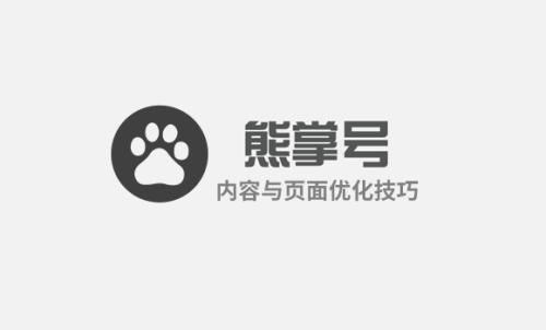 熊掌号五大赋能编辑