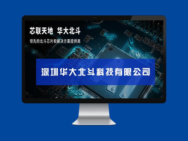 深圳华大北斗科技有限公司