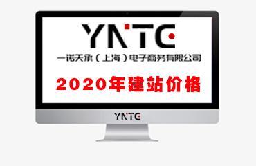 找人做网站多少钱2020年网站建设最新价格
