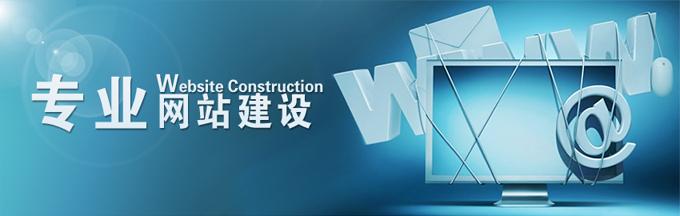 网站建设网站设计我们始终坚守如初
