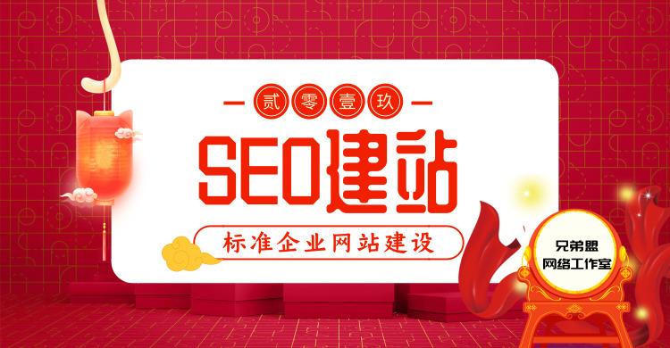 seo建站_中小企业网站建设一条龙服务