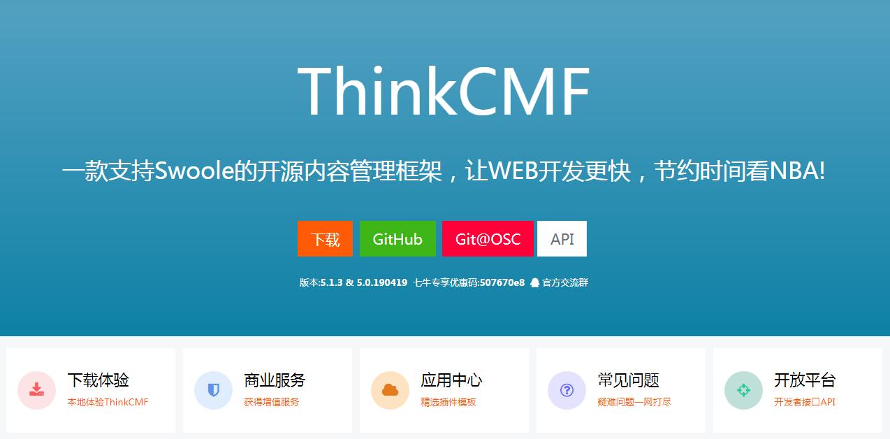 thinkcmf网站制作