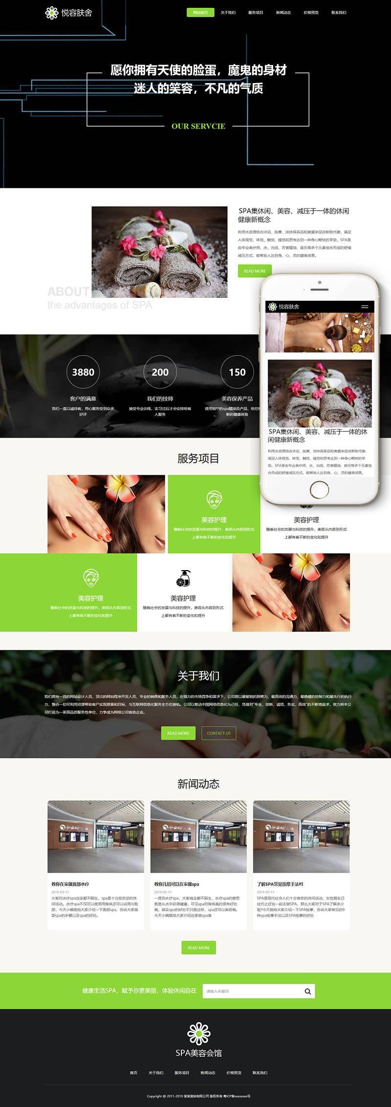 响应式美容美体类网站ThinkCMF模板(自适应手机端)